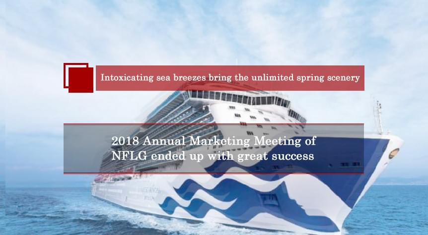 The sea breezes through the spring --- 2018 Annual Marketing Meeting of NFLG ended with complete success